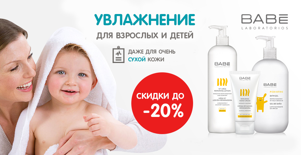 Скидки на средства BABE Laboratorios до -20%!