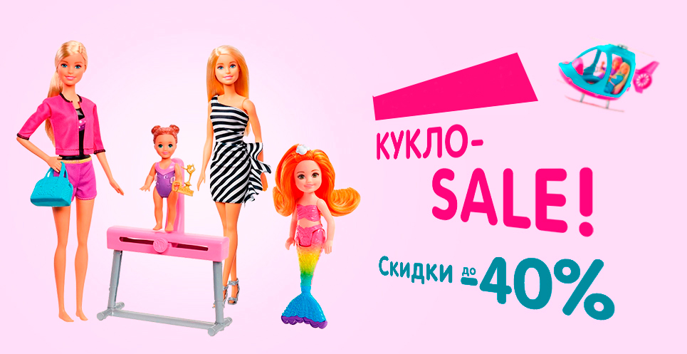 Скидки до -40% на любимые Barbie, Enchantimals и Shimmer and Shine!