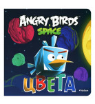 Machaon Angry Birds Space Цвета, 12 с