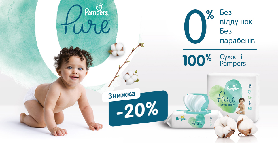 pampers 02.07